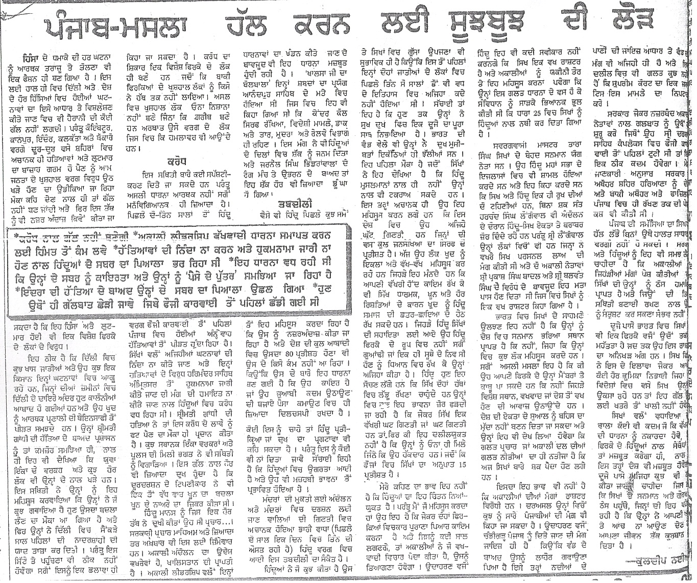 Kuldip Nayar Article published in Jag Bani [15 Nov 1984]