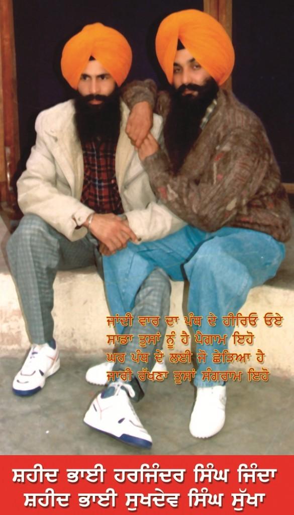 Bhai Harjinder Singh Jinda and Sukhdev Singh Sukha