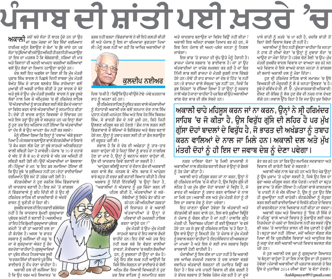 Kuldip Nayar's article opposing Sikh memorial for Saka Darbar Sahib (1984). This article was published in Jag Bani newspaper on June 20, 2012. Click on Image for Larger view.