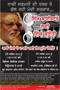 A poster released by Sikhs for Justice