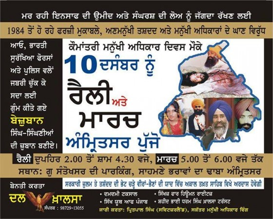 Dal Khalsa to hold protest rally against flagrant human rights violations including forced disappearances