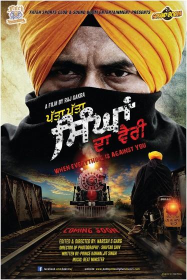 First look: Upcoming Punjabi Movie - Patta Patta Singha Da Vairi