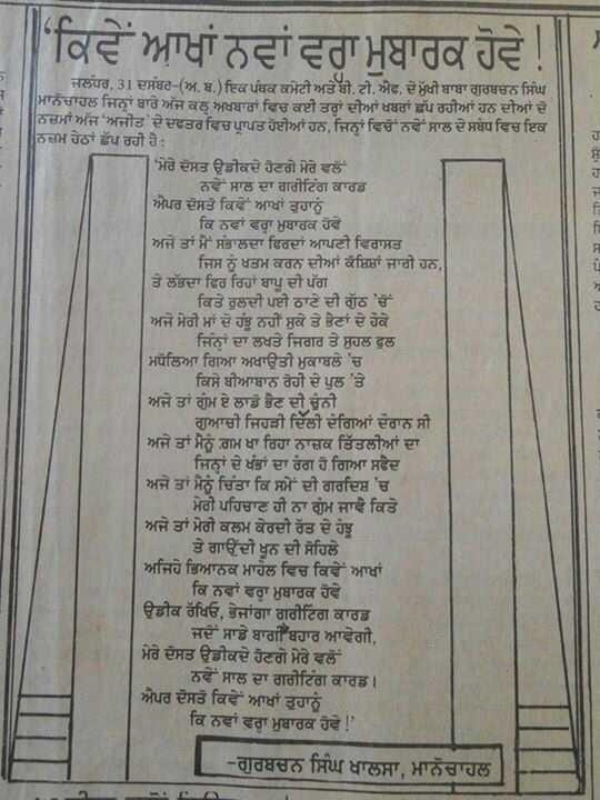 A new year poem by Baba Gurbachan Singh Manochahal (Source: Ajit; 1 Jan. 1993, Page 01)