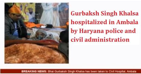 Gurbaksh Singh Khalsa hospitalized in Ambala by Haryana police and civil administration