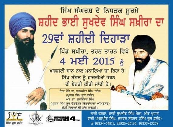 Sikh youth bodies to mark martyrdom day of Shaheed Sukhdev Singh Sakhira on May 04, 2015