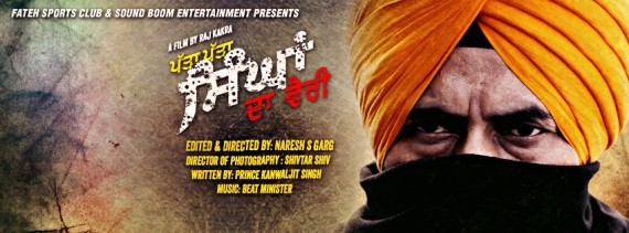 Patta Patta Singhan Da Vairi to release on April 17
