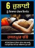 Bapu Surat Singh Khalsa Convention on 6 July