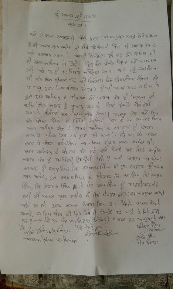 Letter sent by 5 Pyaras to Jathedars