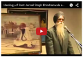 Ideology of Sant Jarnail Singh Bhindranwale and its contemporary relevance