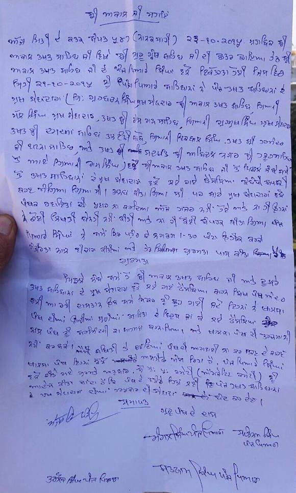 Official Copy of Panj Pyare Gurmata