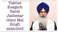 Takhat Kesgarh Sahib Jatehdar assaulted