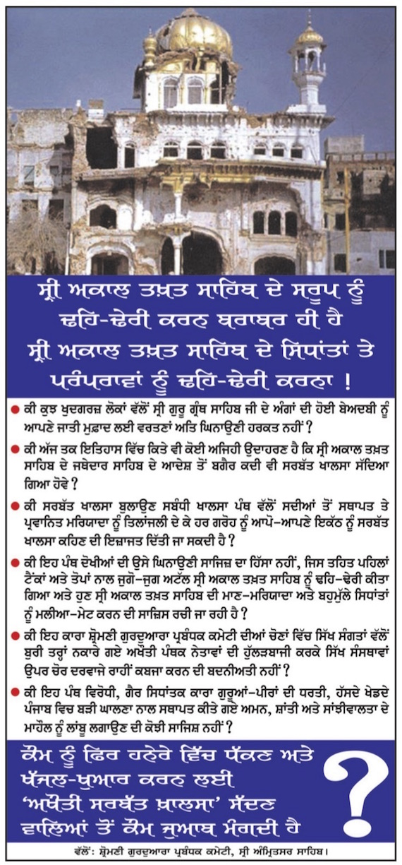A screenshot of the Ad published under SGPC's name in Nov. 06, 2015 newspapers   Note: This image is reproduced for informational purpose only. Sikh Siyasat News (SSN) does not support or endorse it's contents