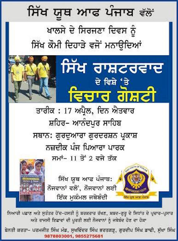 Sikh Youth of Punjab Seminar