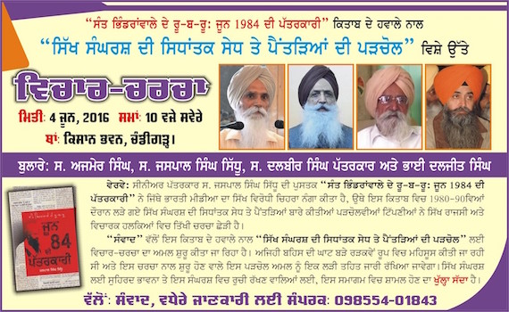 Samvad to hold discussion on various aspects Sikh struggle on June 4 at Chandigarh