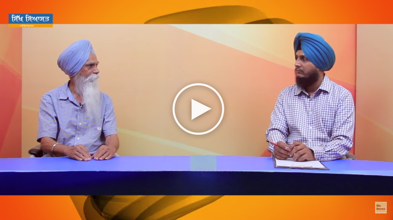 Special Talk With Ajmer Singh On Attack On Bhai Ranjit