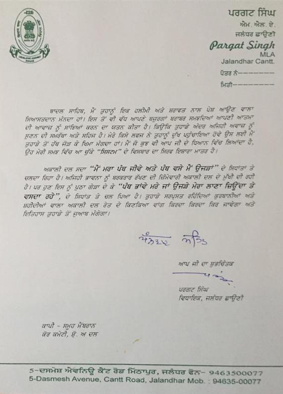 Open letter by mla pargat singh p 33 sikh siyasat news open letter by mla pargat singh p 33 spiritdancerdesigns Image collections