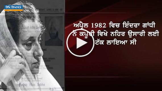 SYL Punjab Water Satluj Yamuna Link Indira Gandhi