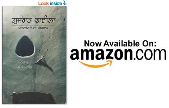 Buy Rana Ayyub's Book Gujarat Files in Punjabi