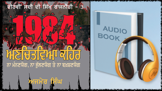 Audiobook 1984 Unchitviya Kehar Ajmer Singh To Be Launched On June