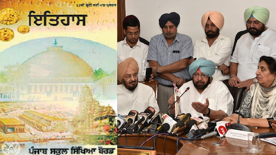 Punjab Government Halts Release of PSEB's Class XII History Book