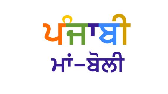 Image result for punjabi language