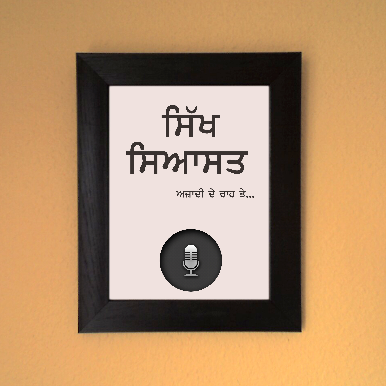Sikh Siyasat Podcasts
