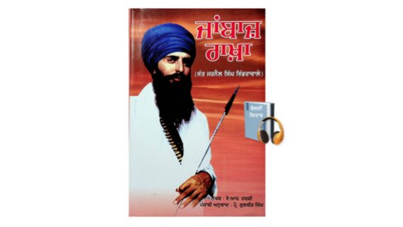 New Audiobook On Sant Jarnail Singh Bhindranwale Released On Sikh Siyasat App