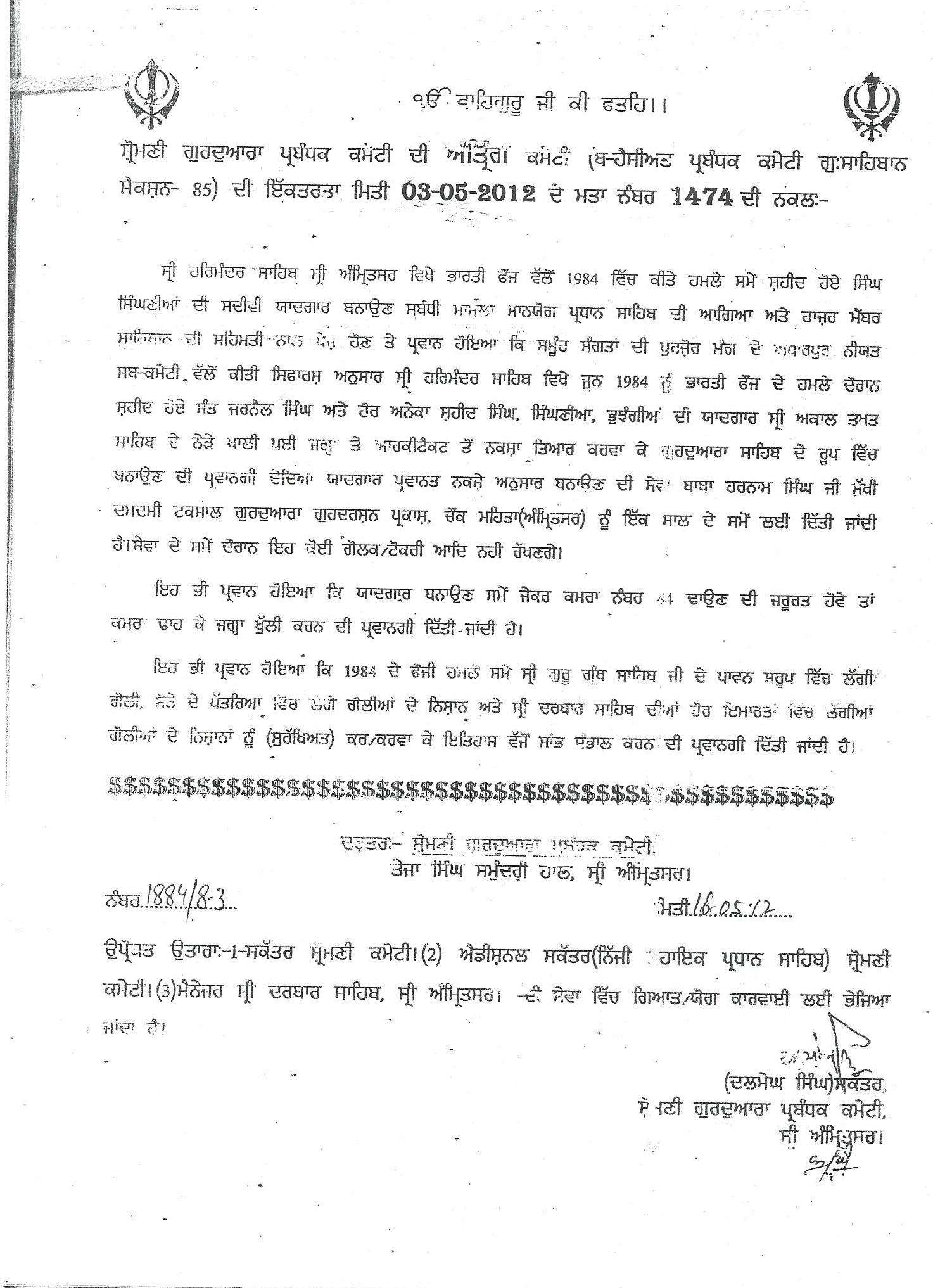 Resolution Number 1474 by SGPC regarding building a memorial for Sant Jarnail Singh Bhindranwale and other martyrs of June 1984