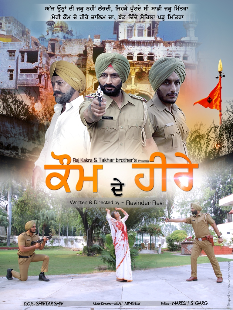 Raj Kakra's movie debut – Kaum De Heere