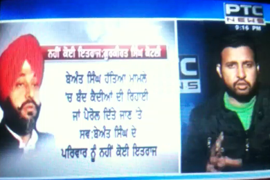 Gurkirtal Kotli says: No Objection to the release of Sikhs in Burrail Jail